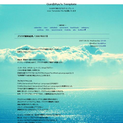 テンプレート「gr-OceanView」