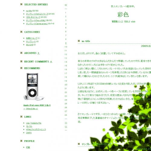 テンプレート「letro-green」