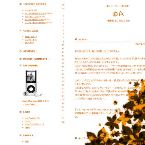 テンプレート「letro-orange」
