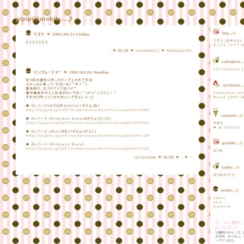テンプレート「sweet☆sweet」