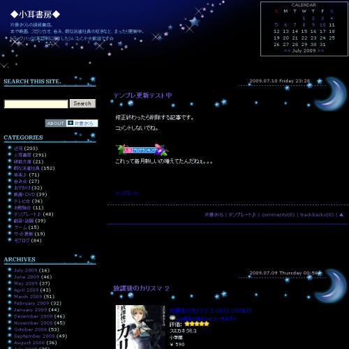 テンプレート「MoonlightMemory」