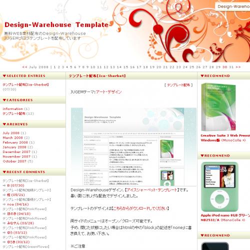 テンプレート「【DW】秋色テンプレート」