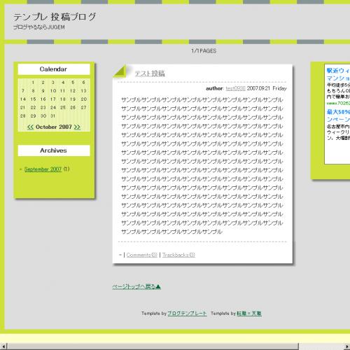 テンプレート「shimashisma_yellow」
