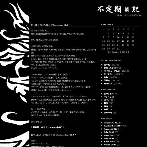 テンプレート「Dragon3」