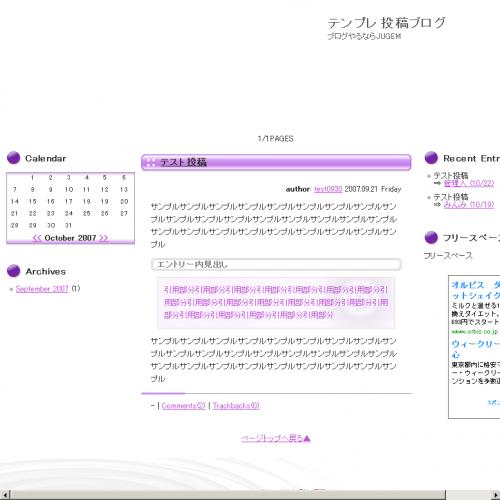 テンプレート「ripple purple」