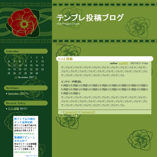 テンプレート「TSUBAKI_green」