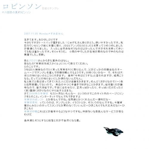 テンプレート「pigeonblue」