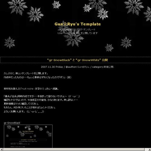 テンプレート「gr-SnowBlack」
