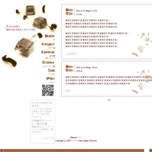テンプレート「チョコレート」