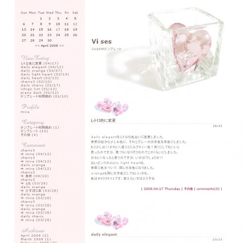 テンプレート「heart pink2」