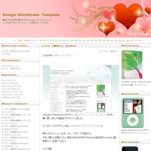 テンプレート「【DW】Heart-Pink」