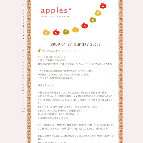 テンプレート「花とリンゴ」