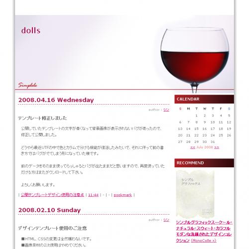 テンプレート「シンプル -赤ワイン-」