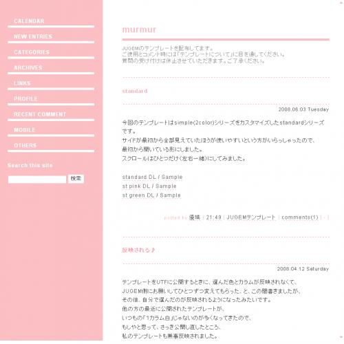 テンプレート「2color pink」