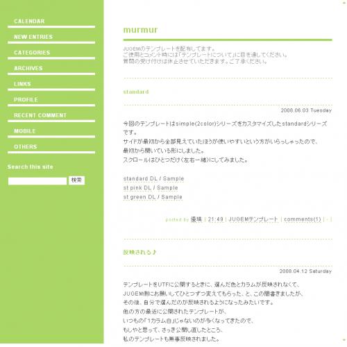 テンプレート「2color green」