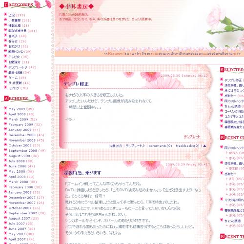 テンプレート「レースと花とピンク」