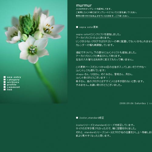 テンプレート「emerald green」