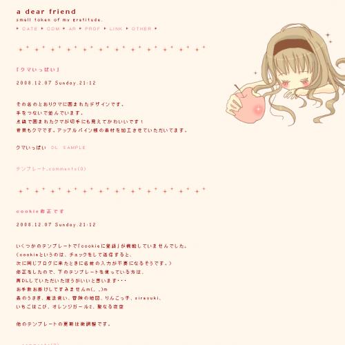 テンプレート「sirayuki」