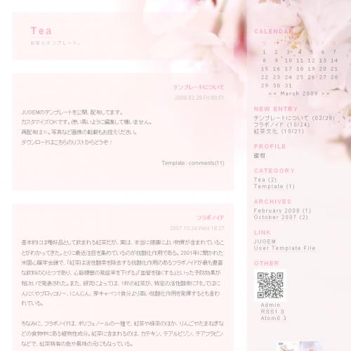 テンプレート「桜。さくら」
