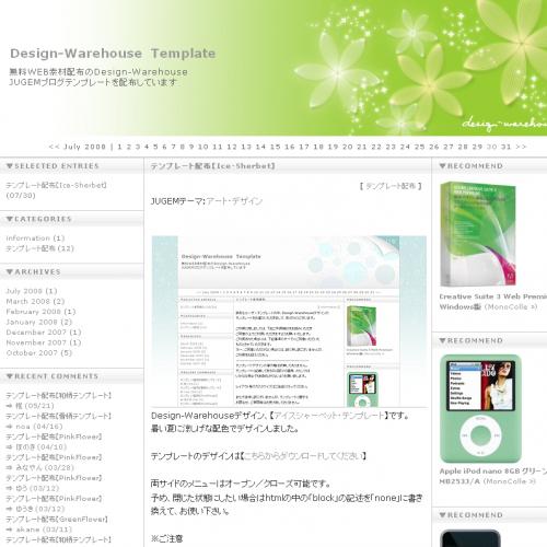 テンプレート「【DW】GreenFlower」