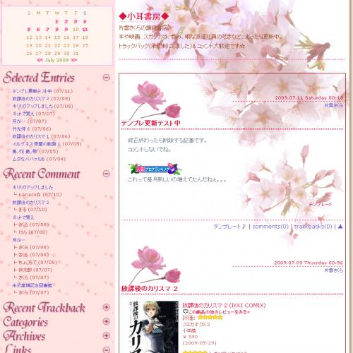 テンプレート「桜2008」