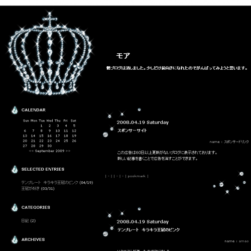 テンプレート「キラキラ王冠」