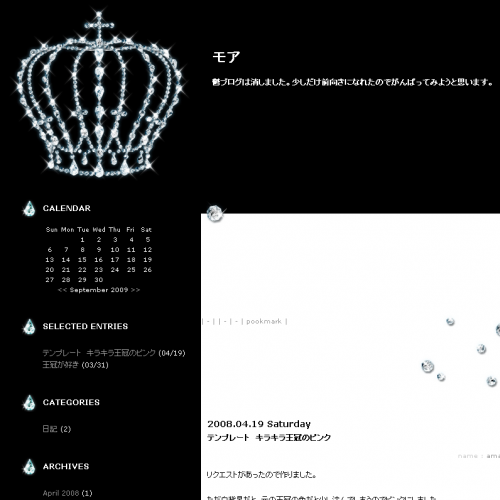 テンプレート「キラキラ王冠 黒×白」