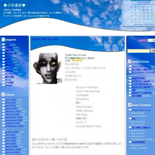 テンプレート「青空_2008」