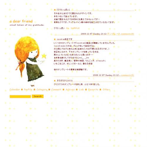 テンプレート「オレンジガール」