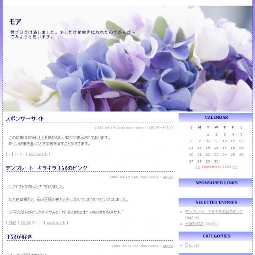 テンプレート「紫陽花」