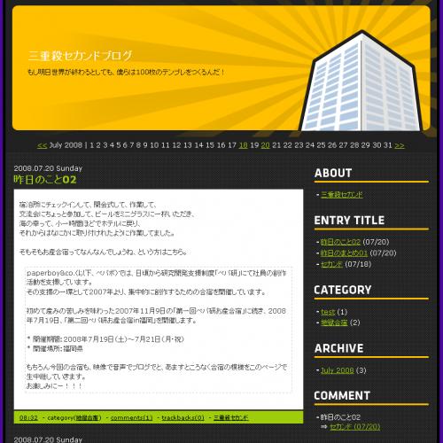 テンプレート「abeoshi_yellow」