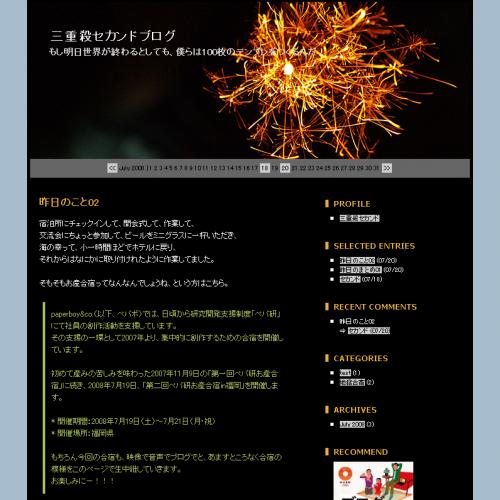 テンプレート「photo_fireworks」