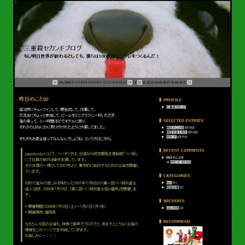 テンプレート「photo_panda」