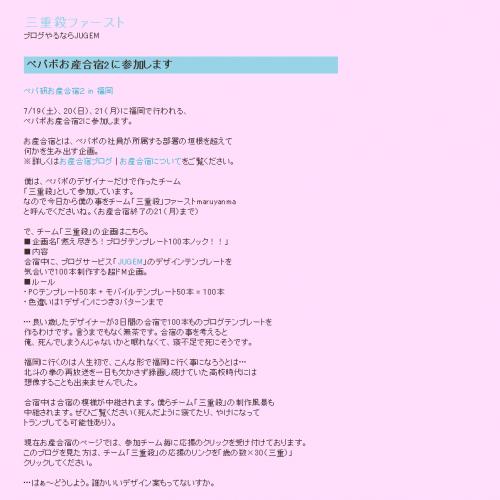 テンプレート「simple pink」