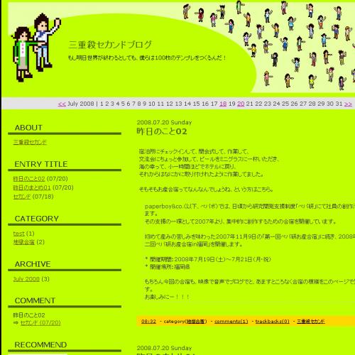 テンプレート「dots_small_green」