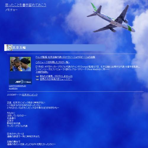 テンプレート「aircraft」