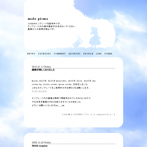 テンプレート「ALICE sky」