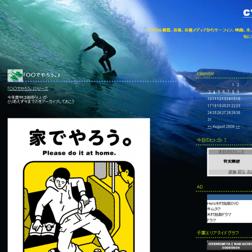 テンプレート「surfs」