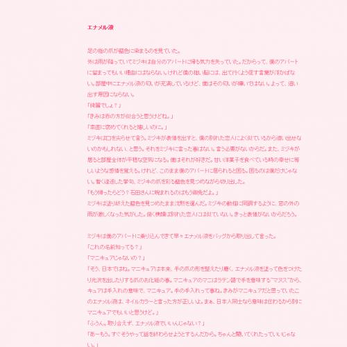 テンプレート「薄桜の恋」