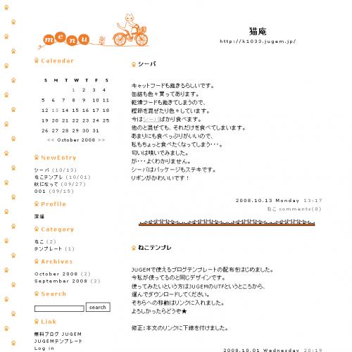 テンプレート「自転車猫」