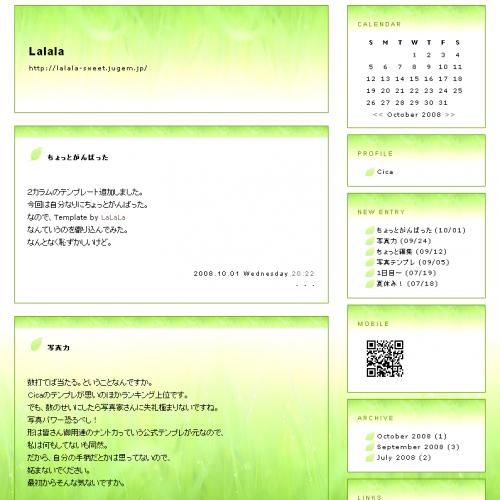 テンプレート「緑+」