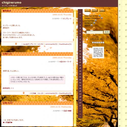 テンプレート「銀杏並木」