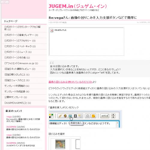 テンプレート「[JUGEM.in]ピンク色のシンプルなテンプレート」