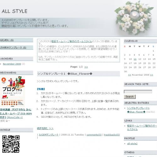 テンプレート「◆Blue_Flower◆」