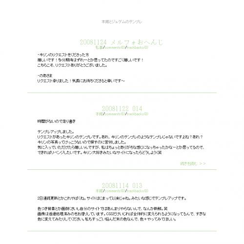 テンプレート「apple green」