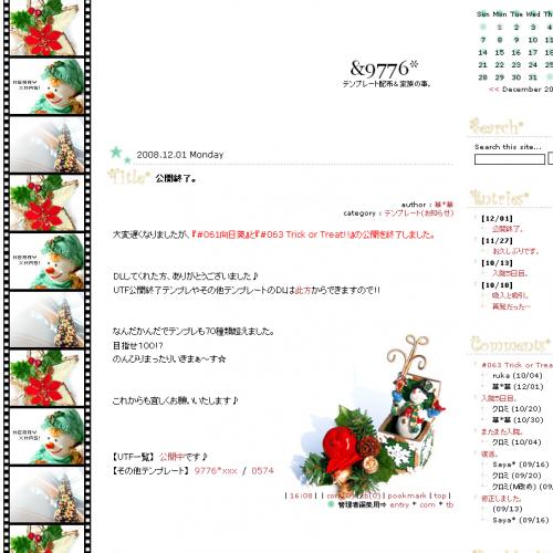 テンプレート「Merry Xmas!!」