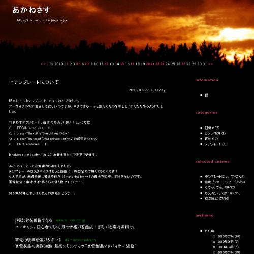 テンプレート「夕焼け」