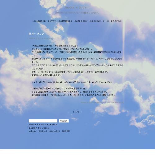 テンプレート「sky_ay」