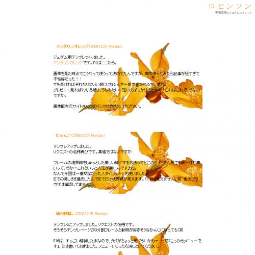 テンプレート「mandarin orange」
