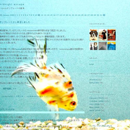 テンプレート「金魚」